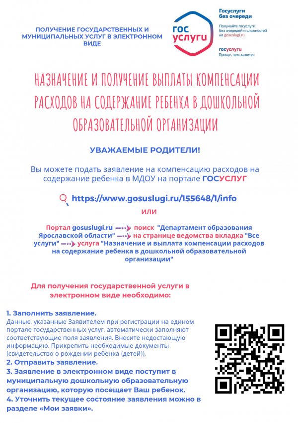 Описание: https://mdou2.edu.yar.ru/2_0_w600_h849.png